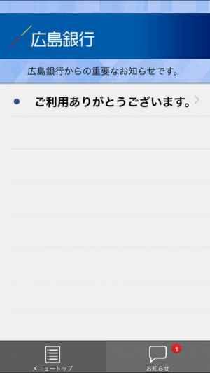 広島 銀行 ネット バンキング