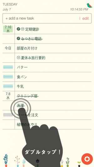 do spring mint シンプルでいい to do list iphone android