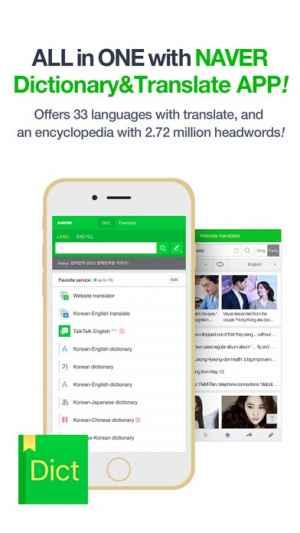 naver 辞書 翻訳機 naver korean dictionary translate iphone