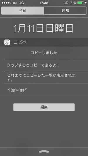 4684b4bc7f コピペ+ 〜ウィジェットで簡単コピペ〜 | iPhone/Androidスマホアプリ ...