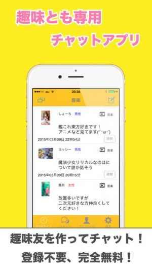 趣味 友達 アプリ