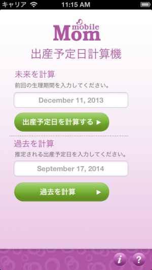 カレンダー 出産 日 計算