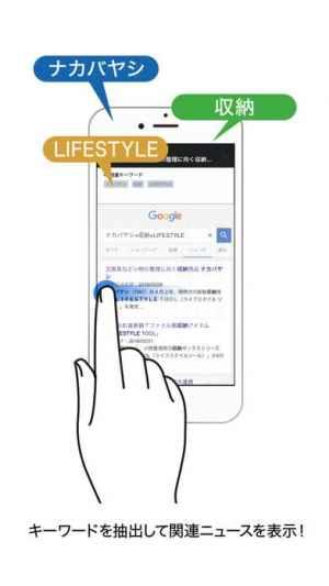 新聞 スクラップ アプリ
