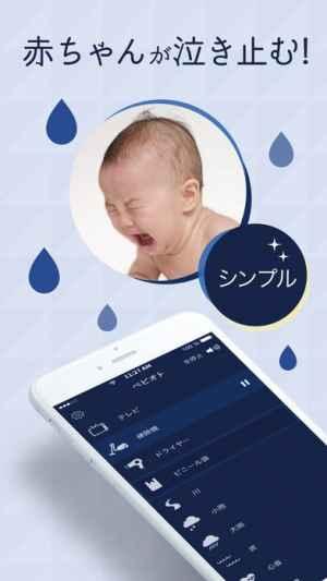 止む 赤ちゃん 音 泣き