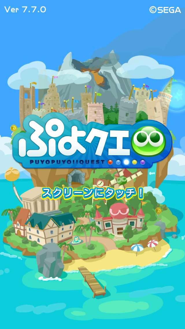 ▲不思議な島「プワープアイランド」で冒険しよう | ぷよぷよ!!クエストの攻略とレビュー