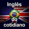 Inglês do cotidiano アイコン