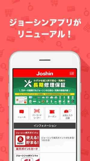 アプリ ジョーシン