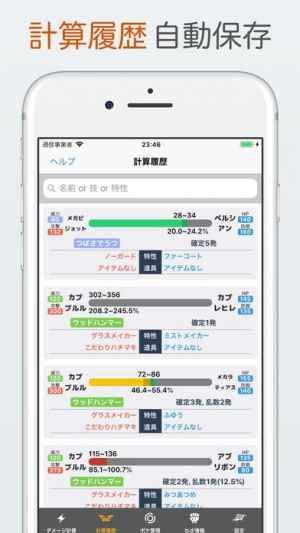 ポケモン ダメージ 計算 アプリ