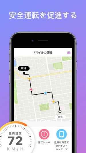 0156f1bcb8 Life360-子供の見守り | iPhone/Androidスマホアプリ - ドットアップス ...