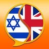 English-Hebrew Dictionary アイコン