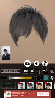 男の髪型カメラアプリ「メンズヘア Mens heir app」で自分に